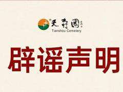 天寿陵园官网通告丨针对网传于月仙老师已安葬在天寿园的辟谣声明